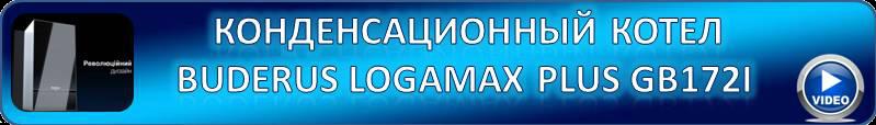 Конденсационный котел BUDERUS Logamax plus GB172i