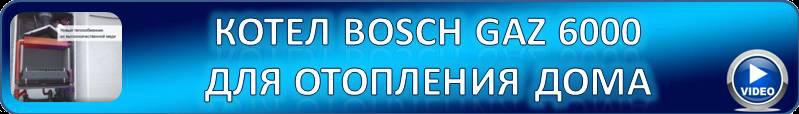 Котел Bosch GAZ 6000 для отопления дома