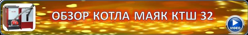 Обзор котла Маяк КТШ 32
