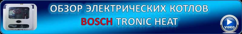 Обзор электрических котлов Bosch Tronic Heat