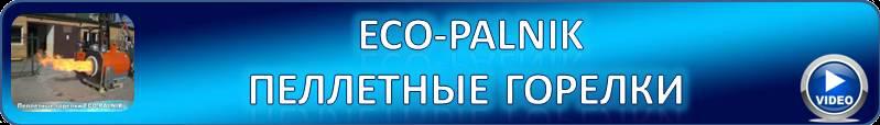 ECO-PALNIK пеллетные горелки
