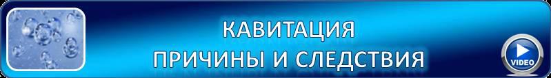 КАВИТИЦИЯ