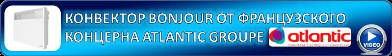 Конвектор Bonjour от французского концерна Atlantic Groupe
