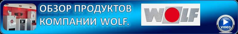 Обзор продуктов компании Wolf-1