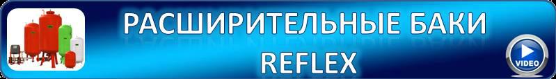 Расширительные баки Reflex купить