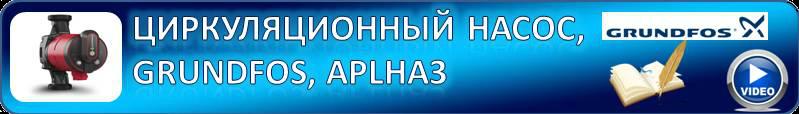Циркуляционный насос Grundfos APLHA3 NEW