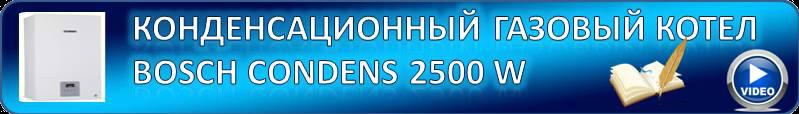 Bosch Condens 2500 W-1