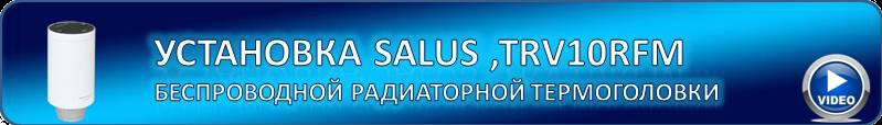 SALUS TRV10RFM