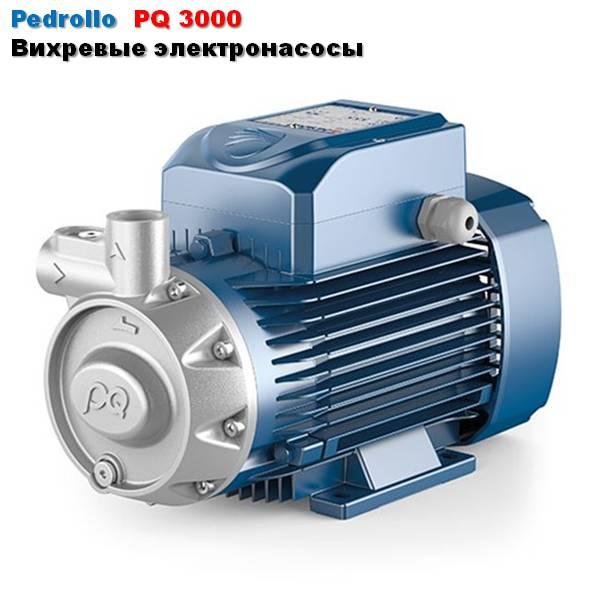 Вихревые электронасосы,Pedrollo PQ 3000