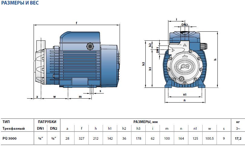 Размеры и вес насосов Pedrollo серии PQ 3000