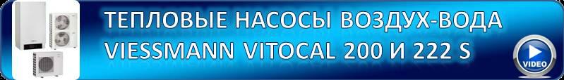 Тепловые насосы Воздух-Вода Viessmann Vitocal 200 и 222 S