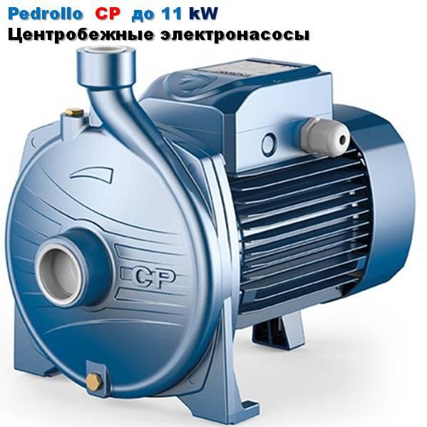Центробежные электронасосы Pedrollo CP до 11 kW