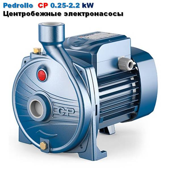 Центробежные электронасосы Pedrollo CP 0.25-2.2 kW