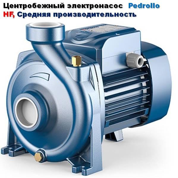 Центробежный электронасос Pedrollo HF, Средняя производительность