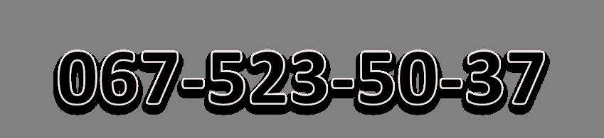 067-523-50-37