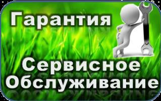 ГАРАНТИЯ ПОЛИВ