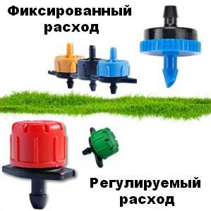 Точечные капельницы для капельного полива