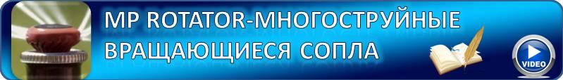 MP Rotator-Многоструйные вращающиеся сопла-Hunter,купить