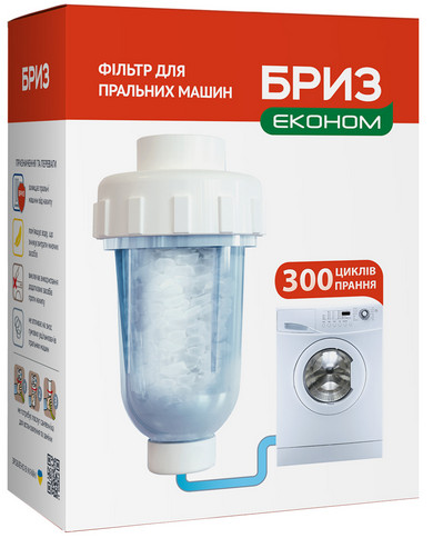 Фильтр для стиральных машин Бриз Эконом