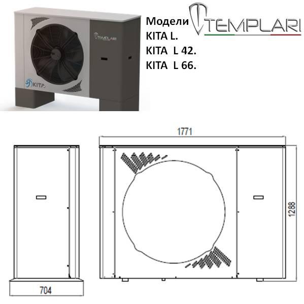 Размеры наружного блока тепловых насосов, Templari , моделей , KITA L, L 42, L 66 -2