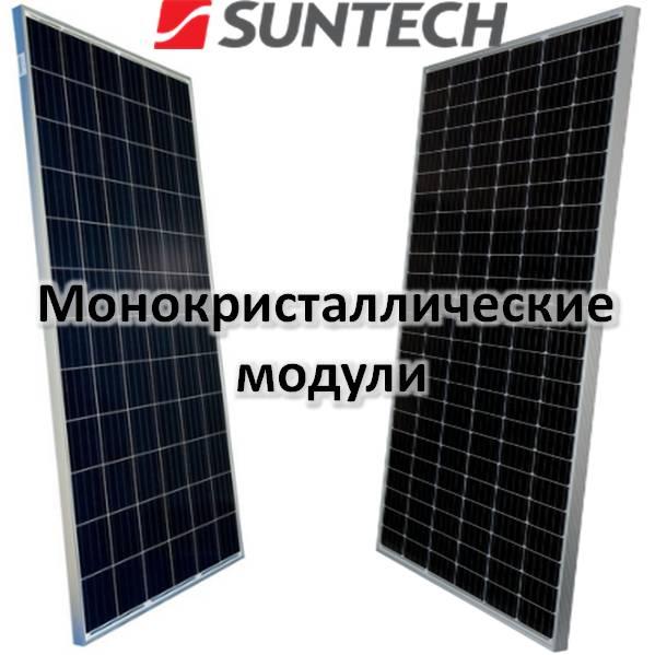 Монокристаллические Солнечные батареи Suntech