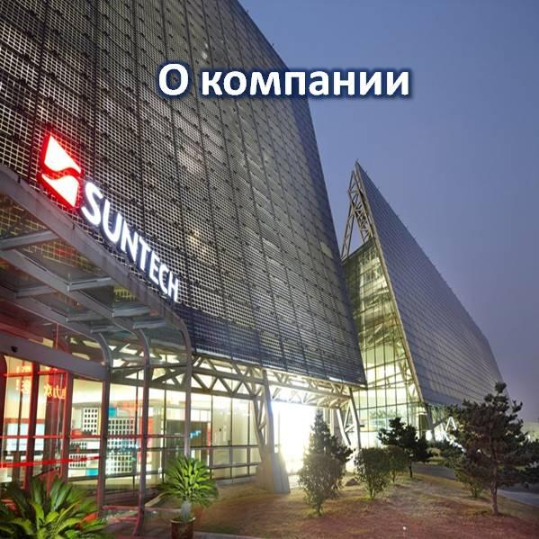 О компании Suntech