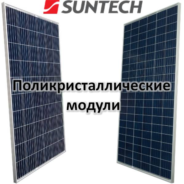 Поликристаллические Солнечные батареи Suntech