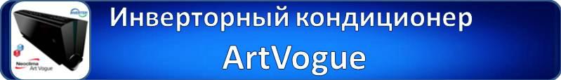 Инверторный кондиционер ArtVogue