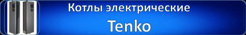 Котлы электрические, Tenko