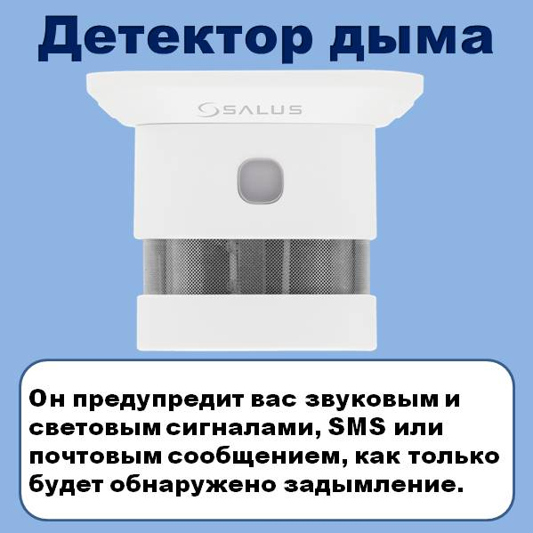 Детектор дыма салус