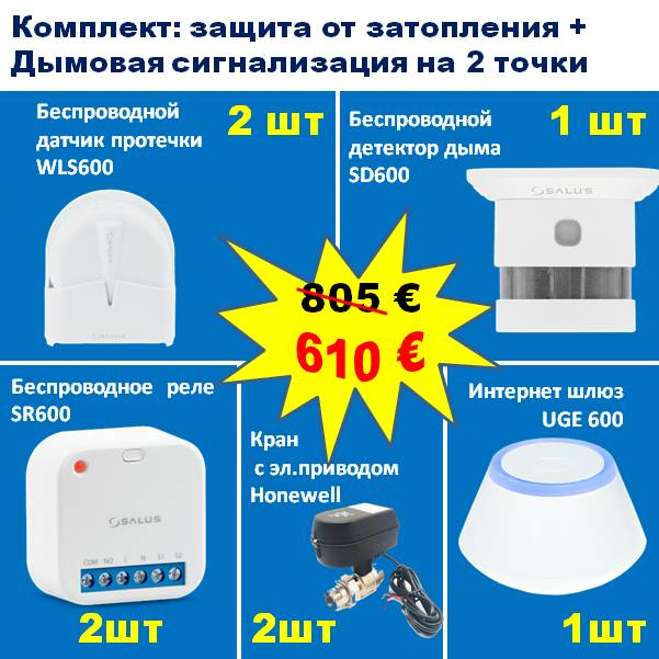 Комплект: защита от затопления + Дымовая сигнализация на 2 точки №1
