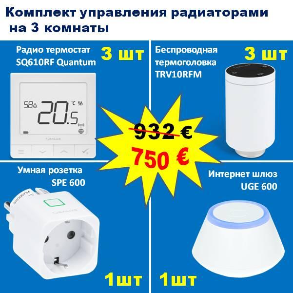 SALUS,Комплект управления радиаторами на 3 комнаты