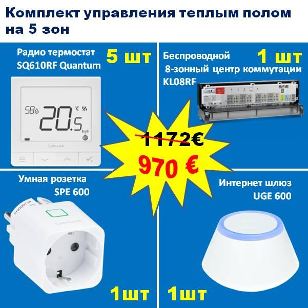 SALUS,Комплект управления теплым полом на 5 зон
