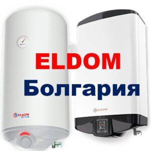 ELDOM, Бойлеры