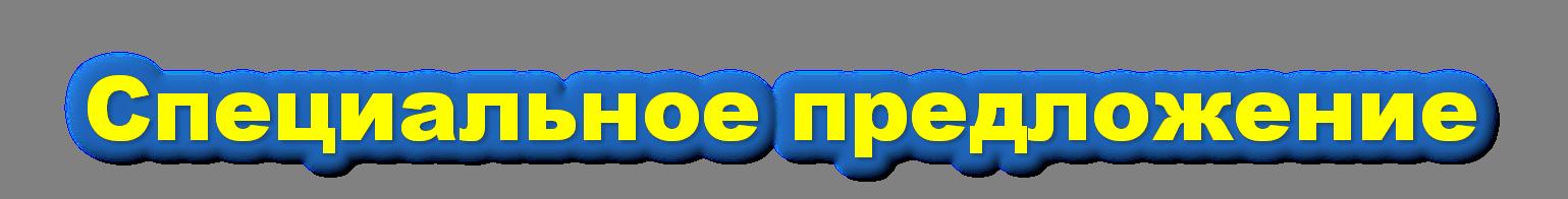 спец предложение термия 2017